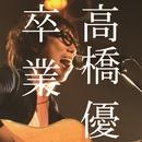 HITO-TO-HITO/高橋優