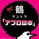 サントラ『アフロ田中』/鶴