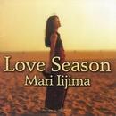 Love Season/飯島 真理