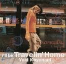 i'll be Travelin' Home/小柳ゆき