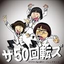ゲゲゲの鬼太郎/ザ50回転ズ