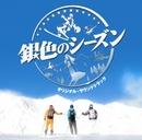 銀色のシーズン オリジナルサウンドトラック/佐藤直紀