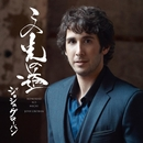 Konosaki No Michi/Josh Groban
