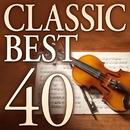 クラシック・ベスト40/Various Artists