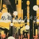 色褪せたネオン/モンスターバード