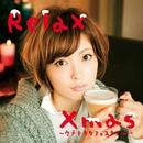 リラックス・クリスマス~ウチナカ カフェ スタイル~iTunesを除く他DSP用。PDFナシ。/アトリエ・ボッサ・コンシャス