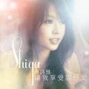 Time For Love/Shiga Lin