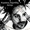Asteri/Kyriakos Xampidis