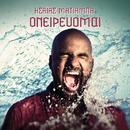 Oneirevomai/Isaias Matiaba
