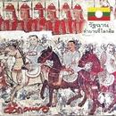 Rath Shan Tamnan Tee Lok Luem/Add Carabao