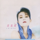 Bonjour / My Love/Tracy Huang