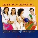 Geia Sou Ellina/Zig Zag