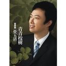 Recollection : Folk Song Ballads/Fei Yu-Ching