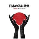 #SINGItForJapan/My Chemical Romance