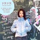 Xia Ci Xia Ci [pno version]/Fiona Sit