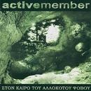 Ston Kairo Tou Allokotou Fovou/Active Member