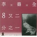 8 1/2/Lee Shou-Chuan