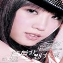 Sing From Taipei to Beijing (From Taipei to Beijing) [Repackage]/Sing Shi Xin Hui