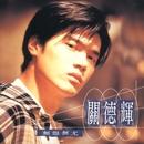 No Regret/Kwan Ter-Hwei