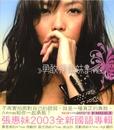 Brave/Chang Hui Mei