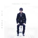Timeless/Khalil Fong