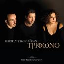 I Vouli Ton Agion/Trifono