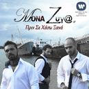 Prin Se Xasw Ksana/Mona Zyga
