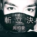 Death Row/Chau Pak Ho
