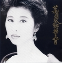 Sally Yeh 13 Greatest Hits/Sally Yeh