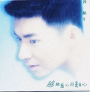 More U Love, More U Hurt/Sam Tsang