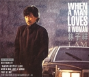 When A Man Loves A Woman/George Lam