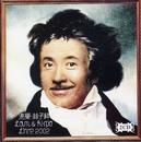 Lam & HK PO Live Concert 2002/George Lam