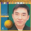 Lui Fong 24K Mastersonic Compilation/Lui Fong