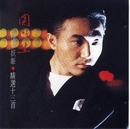 Dominic 13 Greatest Hits/Dominic Chow