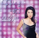 Sally Yeh 25th Anniversary Greatest Hits/Sally Yeh