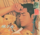 The Wind Is Blowing/Aaron Kwok