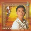 My Lovely Legend - Dominic Chow/Dominic Chow
