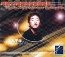 Warner 23rd Anniversary Greatest Hits - George Lam/George Lam