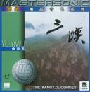 The Yangtze Gorges (Mastersonic)/Yu Yiwu