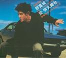 Aaron Kwok Nicam Greatest Hits 2002/Aaron Kwok