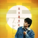 Rage Against The Sun/Wang Chieh