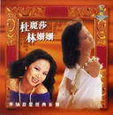 My Lovely Legend - Sandy Lamb and Teresa Carpio/Sandy Lamb and Teresa Carpio