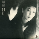 Love By Fate/Julie Su