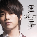 Prince Nicholas/Nicholas Teo