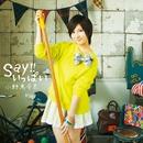 Say!!いっぱい/小野恵令奈
