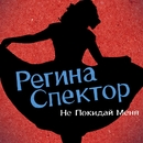 Don't Leave Me (Ne Me Quitte Pas) [Russian Version]/Regina Spektor