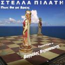 Pos Tha Me Vreis (feat. Vaggelis Markantonis)/Stella Pilati
