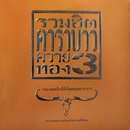 Carabao Greatest Hits 3/Carabao