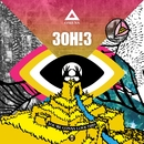 YOU'RE GONNA LOVE THIS/3OH!3