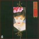 Dance Of Fire/Tsai Ching